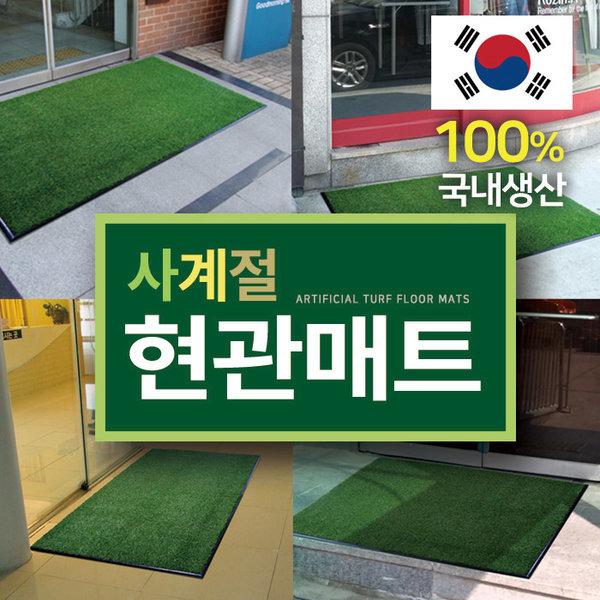 국내생산 사계절현관매트/20mm인조잔디사용/90X120cm