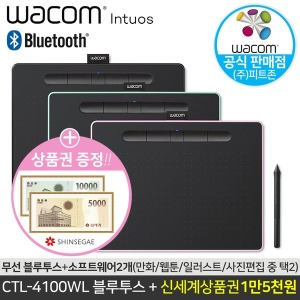 (신)와콤인튜어스 CTL-4100WL+소프트웨어2개증정