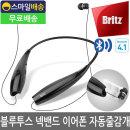 BE-N500A 넥밴드 블루투스 이어폰 자동줄감개 (블랙)