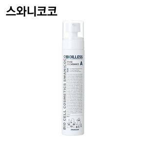 천연식물성피지제거액/저자극/각질/모공축소/블랙헤드