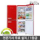 벨 레트로 글라스 냉장고 RC15ARD 150L 상냉장 2도어