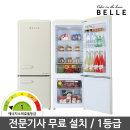 벨 레트로 글라스 냉장고 RC20ACM 200L 상냉장 2도어