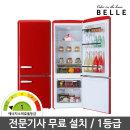 벨 레트로 글라스 냉장고 RC20ARD 200L 상냉장 2도어