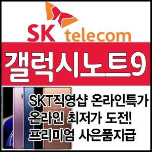 SKT 갤럭시노트9 온라인초특가 요금제자유 사은품지급