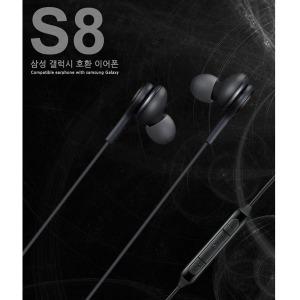 삼성 갤럭시 호환 이어폰 S8