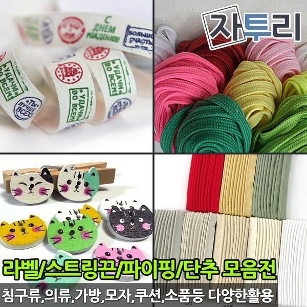 원단천 부자재2관 파이핑/라벨/와펜/스토퍼/마스크