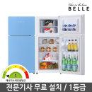 벨 레트로 글라스 냉장고 SR-D13AS 127L 소형 2도어