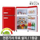 벨 레트로 글라스 냉장고 RD09ARDH 90L 소형 2도어