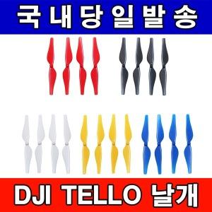 DJI TELLO 텔로프로펠러 날개