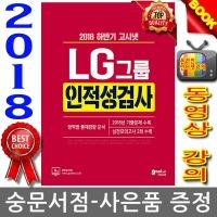 한국고시회 고시넷 2018 하반기 LG그룹 인적성검사 NO:9386 1.98 LG인적성검사 LG그룹인적성검사