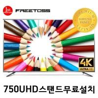 프리토스 FT750SUHD 191cm(75) UHD TV  삼성패널