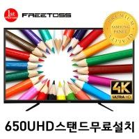 프리토스 FT650SUHD 165cm(65) UHD TV 삼성패널