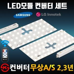 플리커프리 LED모듈 컨버터세트 삼성LED LG이노텍LED