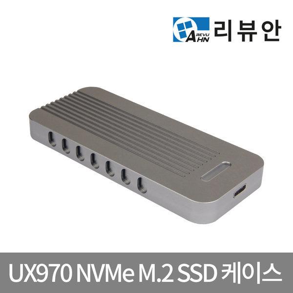 리뷰안 UX970 NVMe M.2 SSD 외장케이스 USB3.1