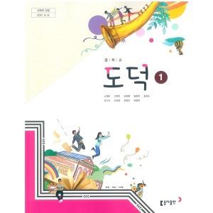 (교과서) 2015개정/중학교 도덕 1 동아/교과서 새책수준