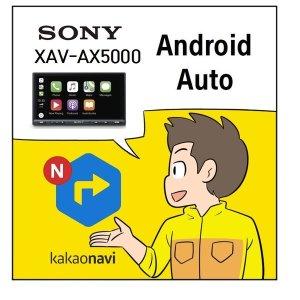 소니 XAV-AX5000 카av + 소니 8g usb 메모리 증정