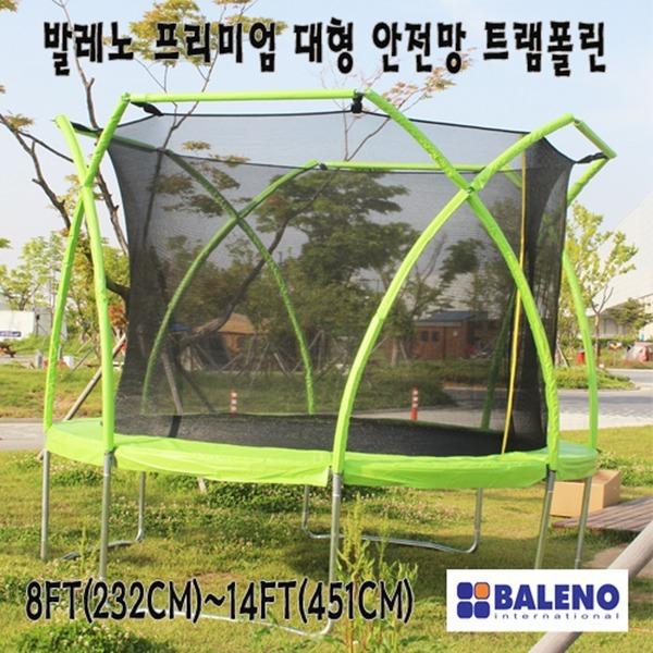 발레노(1+1사은품)신형12FT(378cm) 안전망트램폴린