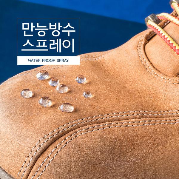 만능 방수스프레이/신발/의류방수/물과오염방지코팅막