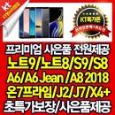 KT프라자 노트9/S9/노트8/S8/A8/A6/온7/J7/J2/X4+
