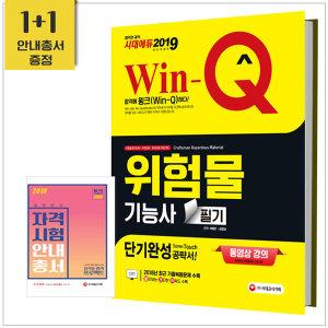 2019 Win-Q 위험물기능사 필기 단기완성