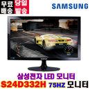 삼성모니터 S24D332 75Hz 모니터 컴퓨터 LED모니터 an