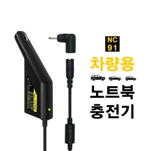 시거잭 어댑터 LG노트북 USB출력 차량용 충전기 NC-91