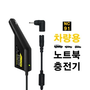 시거잭 어댑터 삼성 노트북 차량용 충전기 NC-91