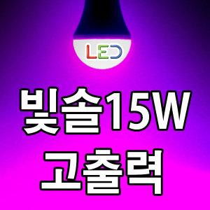 빛솔LED/식물생장용LED전구/다육이/꽃/난/성장/베란다