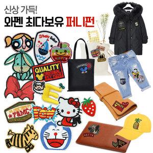 퍼니펀 와펜 700원 무료배송 캐릭터 빈티지 패치 자수