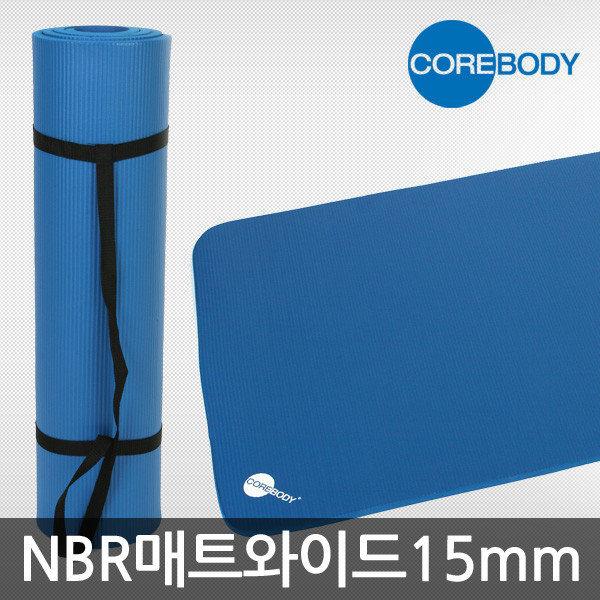 코어바디 NBR 와이드 요가매트 15MM / 폭80cm 넓은매트 피트니 필라테스 운동매트