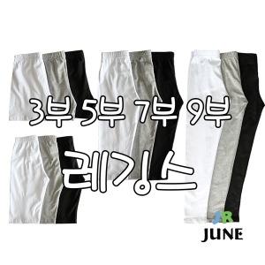 주니어 3부/5부/7부/9부 사계절 레깅스 쫄바지 속바지