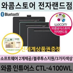 5천원할인/상품권증정/와콤CTL-4100WL타블렛