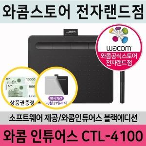 5천원할인/신세계상품권증정/와콤인튜어스CTL-4100