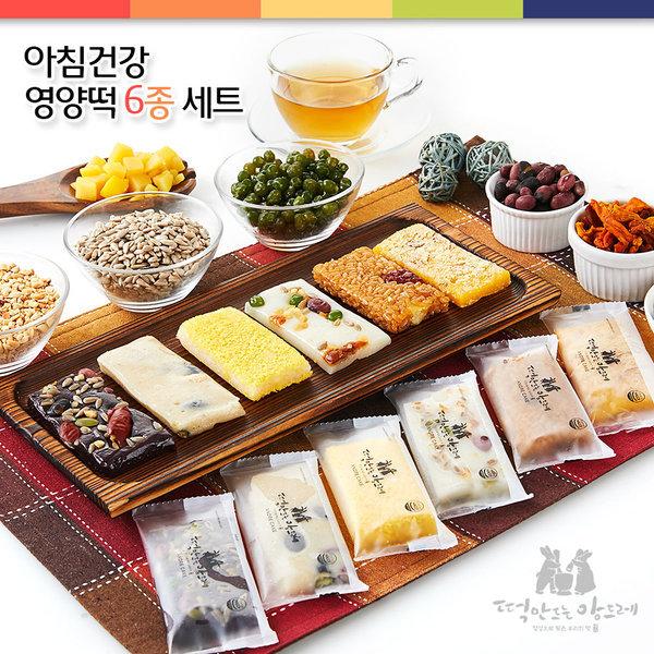 영양간식 영양찰떡6종세트40개/찰떡/떡/간식/식사대용