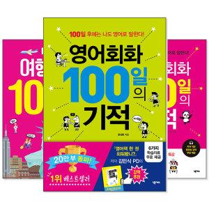 100일의 기적 시리즈 (교재선택) -왕초보 영어 회화/여행영어/중국어/일본어/영문법/이메일 영어