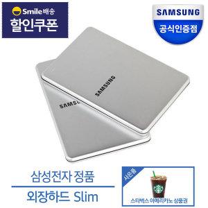 Portable 외장하드 SLIM 1TB /스타벅스 기프티콘 증정/