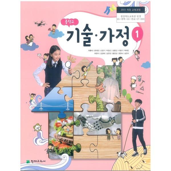 중학교 교과서 pdf