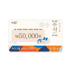 (GS25) 5만원권