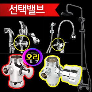 선택 전환 밸브 수전 수도꼭지 해바라기 샤워기 부품