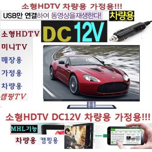 소형-미니TV 차량용TV 캠핑TV 가정용 DC12V 소형 RS97