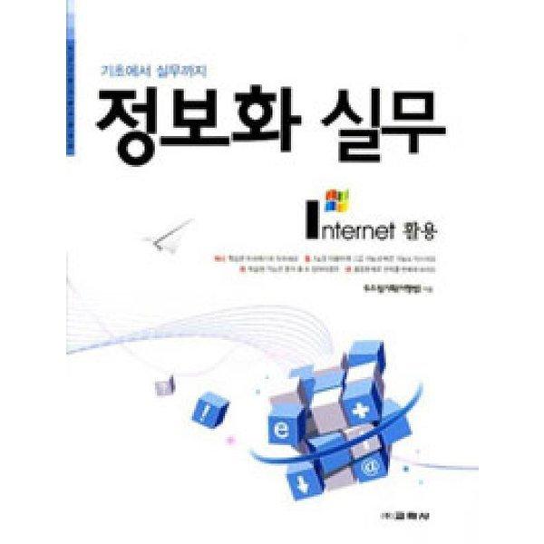 정보화 실무 INTERNET 활용  교학사   이형범