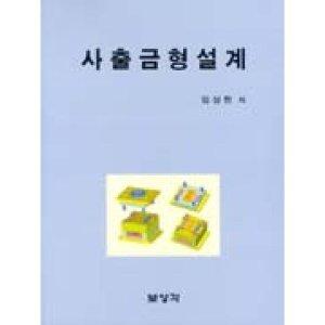 사출금형설계  보성각   임상헌