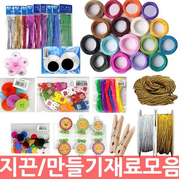 엔츠몰/지끈 모음/스팡클/단추/체인구슬/만들기재료