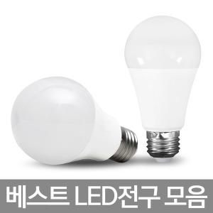 1000원대 부터~ LED전구/볼전구/LED램프/전등/LED조명