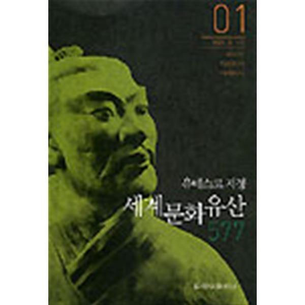 청아출판사 유네스코 지정 세계문화유산 577 (1)