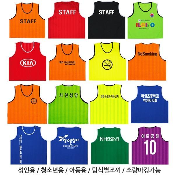 팀조끼/축구조끼/단체조끼/행사조끼/반티/체육대회