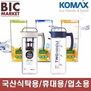 코멕스 식탁용/휴대용/식당용 물병/물통/국산제품
