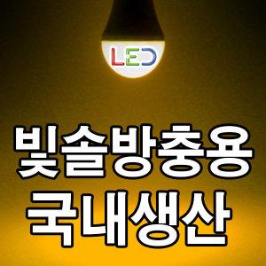 모기약/모기향/약/램프/식물생장용LED전구/꽃/PI100