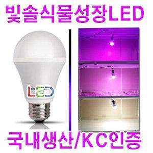 빛솔LED/식물재배용LED등/전구/PG-102/210/311/410/기