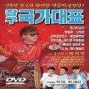 DVD 장구 국가대표     장구의 신 박서진 /당일발송/묶음배송 가능/디스코 메들리